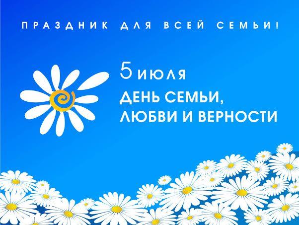 Прогнозы для Вас на каждый день!!! - Страница 42 8-iyulja-den-semi-lyubvi-i-vernosti-v-rossii-photo-big